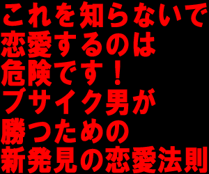 恋活メルマガ(漫画版)